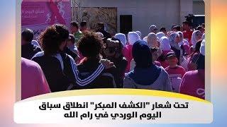 تحت شعار الكشف المبكر انطلاق سباق اليوم الوردي في رام الله