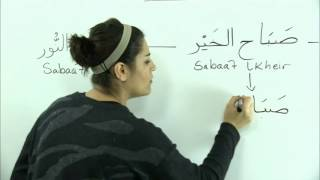 Urban Arabic 1 - Greetings