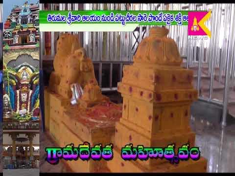 Special Story On Tirupati Gangamma