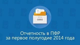 видео Корректирующий отчет РСВ-1
