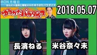 【欅坂46】 はんにゃ金田と欅坂46のゆうがたパラダイス 2018.05.07 【 ...