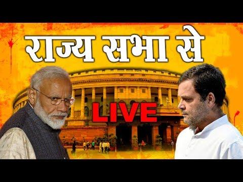 राज्यसभा में कार्यवाही लाइव | Rajya Sabha Proceedings Live | RSTV Live | HCN News