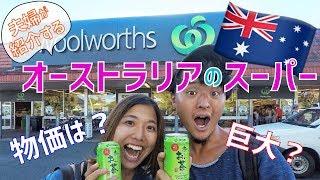 オーストラリアのスーパーを海外移住中夫婦が紹介します!【バイロンベイ】Australia Supermarket