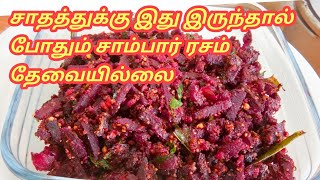 BEETROOT PORIYAL IN TAMIL - BEETROOT PORIYAL - BEETROOT CURRY - BEETROOT PEANUT PORIYAL