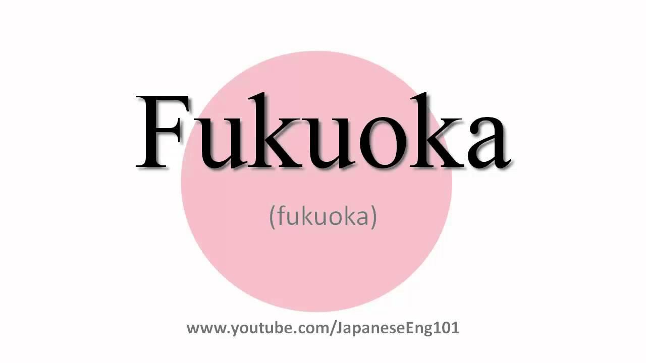 How To Pronounce Fukuoka Prefecture Youtube