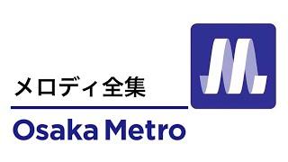 Osaka Metro メロディ全集 (大阪メトロ)
