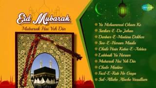 "Haj-E-Mubarak | ""Chalo Madine Chalen"" | Hindi Songs Audio Jukebox | Mohd. Rafi"