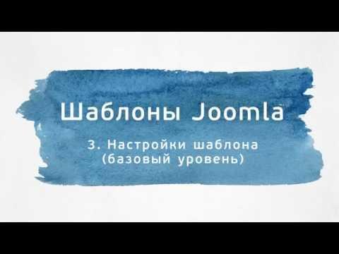 Joomla шаблоны. Руководство по настройке. Урок №3. Базовая настройка шаблона. (Александр Куртеев)