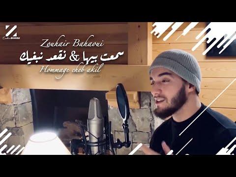 Zouhair Bahaoui - Sma3t Biha & Neg3od Nebghik (Cover Cheb Akil) 2020 | زهير البهاوي