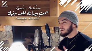 Zouhair Bahaoui - Sma3t Biha & Neg3od Nebghik (Cover Cheb Akil) 2020   زهير البهاوي