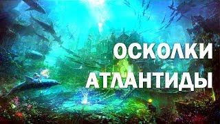Осколки Атлантиды | Легенды Крыма