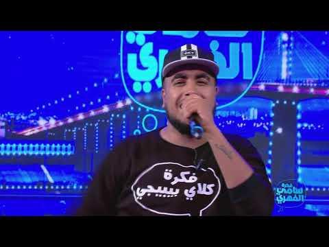 Fekat Sami Fehri S01 Episode 04 - Freestyle Klay BBJ