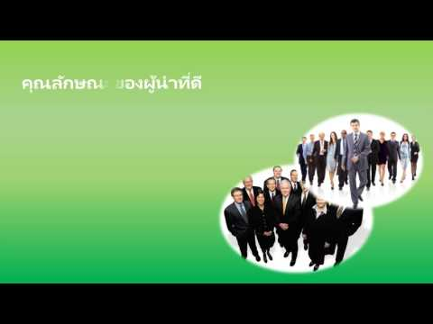 ภาวะผู้นำทางการศึกษา (053,077,079,080,082,086)