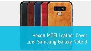 Чехол MOFI Leather Cover для Samsung Galaxy Note 9: подробный обзор