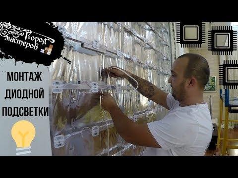Монтаж оникса на стену🧗♂️ /// Подготовка каркаса и монтаж диодной подсветки 💡