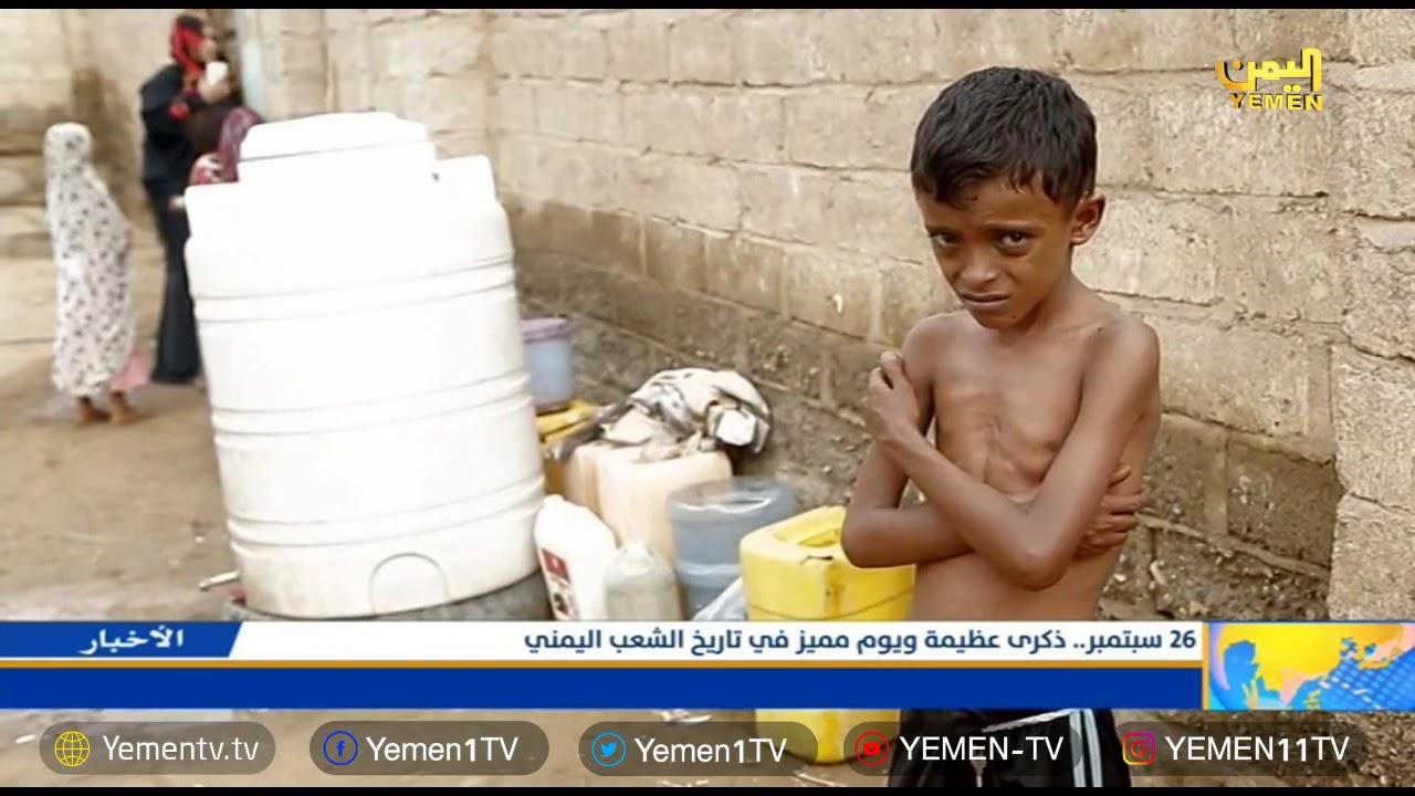 Photo of 26 سبتمبر ..ذكرى عظيمة ويوم مميز في تاريخ الشعب اليمني