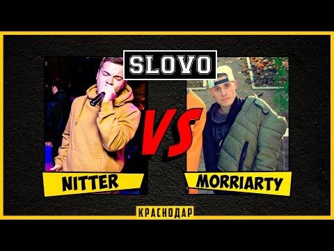SLOVO | Краснодар - 6 сезон. Nitter (Краснодар) vs. Morriarty (Ейск)