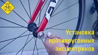 Установка противоугонных эксцентриков на колёса и зажим седла велосипеда / Tranz-X