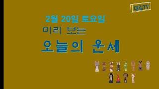 오늘의 운세, 2월 20일 토요일 띠별 운세, 종합운세, 파도소리.