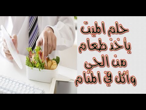حلم الميت يأخذ طعام والأكل من الحي في المنام تفسير حلم الميت