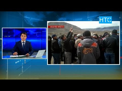 видео: #Жаылыктар / 25.06.19 / Кндзг чыгарылыш - 12.00 / НТС / #Кыргызстан
