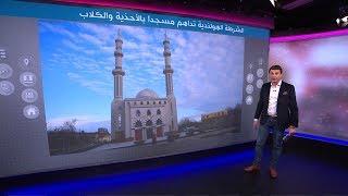 دخول الشرطة المسجد بالأحذية وكلب بوليسي للقبض على مغربي يثير ضجة في هولندا