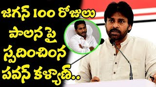 Pawan Kalyan Press Meet on Jagan 100 days Governance | Janasena Party | Cm Ys Jagan | TopTeluguMedia