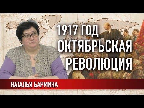 1917 год. Октябрьская революция