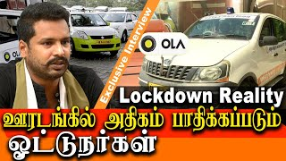 Lockdown reality - problems faced by uber and ola cab drivers during covid pandemic