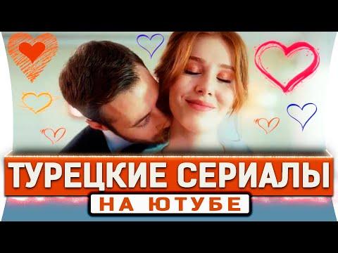 Ютуб фильмы турецкие сериалы на русском языке