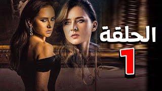 مسلسل نيللي كريم   رمضان 2021   الحلقة الأولي