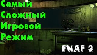 - Five Nights At Freddy s 3 САМАЯ СЛОЖНАЯ НОЧЬ Все читы FNAF 3