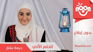 ديمة بشار - الحلم الآتي (بدون إيقاع) | Dima Bashar - Al Holm Al Ati