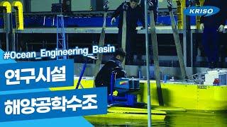 선박해양플랜트연구소 연구시설 #해양공학수조 #Ocean…