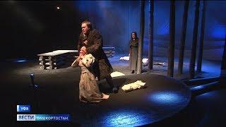 Спектакль «наоборот» привёз в Уфу Салаватский башкирский драматический театр