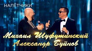 Михаил Шуфутинский и Александр Буйнов  - Песня налетчиков (Юбилейный концерт «Артист», 2018)
