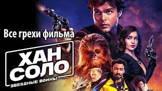 """Все грехи фильма """"Хан Соло: Звёздные войны. Истории"""""""