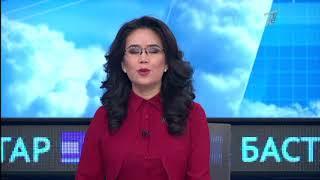 Басты жаңалықтар. 17.01.2018 күнгі шығарылым