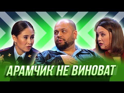 Арамчик не виноват — Уральские Пельмени   Мятый элемент