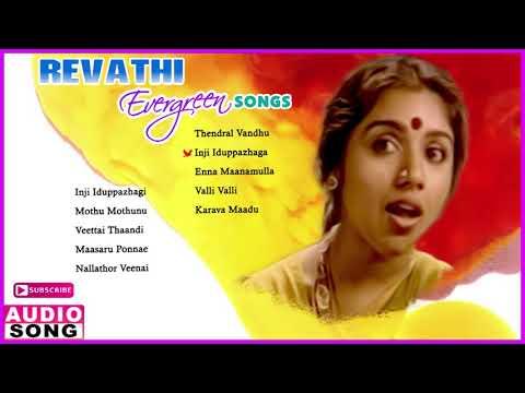 Revathi Evergreen Hits | Audio Jukebox | Revathi Tamil Hit Songs | S Janaki | Ilayaraja