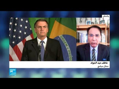 لماذا زيارة رئيس البرازيل للولايات المتحدة مهمة للغاية؟  - نشر قبل 15 دقيقة