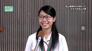 たうんニュース2015年7月「松山南高校の生徒5人にかがやき松山大賞」