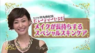 メイクを長持ちさせる田丸さんのスキンケア法の詳細はコチラから! http...