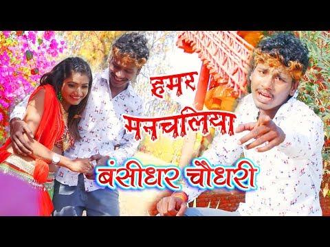 हमर मंचलिया - Hamar Manchaliya - Bansidhar Chaudhary - 2019 Latest Maithili Bhojpuri Song