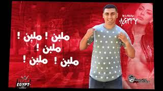مهرجان ملبن/غناء محمود اجنبي/كلمات و الحان عصام شعبان/توزيع اسلام لوما