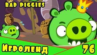 Веселая ИГРА головоломка для детей Bad Piggies или Плохие свинки 76 Серия