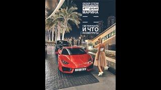 обзор отеля Millenium Marina place Дубай Марина где покушать и что посмотреть
