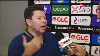 ستاد مصر - لقاء مع رضا عبد العال بعد الهزيمة من الزمالك: أقول الحق ولا هتوقف؟ كل دي ضربات جزاء؟