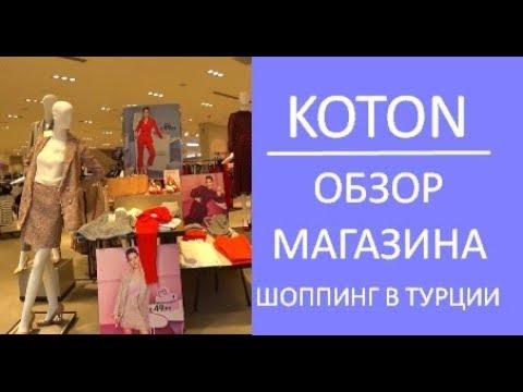 ❤️Магазин Котон👗. Прогулка по магазину. Турецкий бренд молодёжной одежды. Одежда в Турции цены. MI