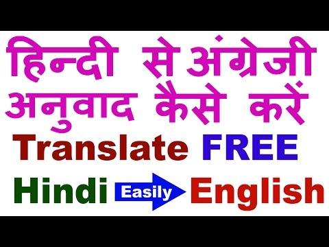 FREE : How to Translate Hindi to English (Easily) | Hindi To